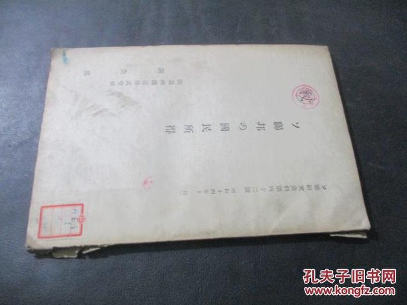 ン联邦の国民所得  昭和十四年  馆藏 日文