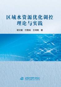 【正版】区域水资源优化调控理论与实践 郭文献,付意成,王鸿翔著