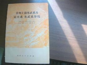 贵州上前寒武系及震旦系—寒武系界线