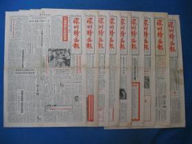 1986年深圳特区报 1986年9月7日8日11日12日14日16日21日22日28日(单日价)