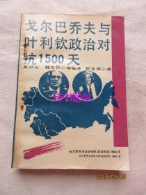 戈尔巴乔夫与叶利钦政治对抗1500天——高洪山,韩生民等编译,纪玉祥校