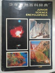 少年自然百科辞典 天文 气象 地理 地质