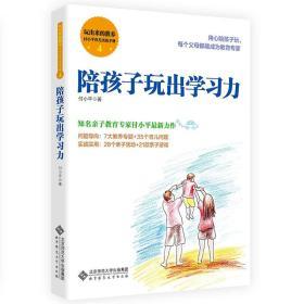 送书签tt-9787303201198-玩出来的教养 付小平育儿实战手册4 陪孩子玩出学习力