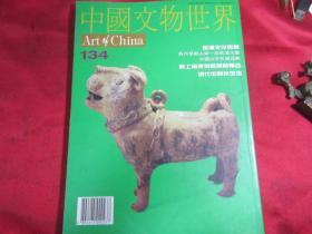 中国文物世界〔良渚专辑〕134