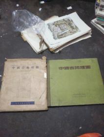 中国古地理图+中国古地理图册
