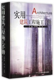 实用建筑工程施工手册