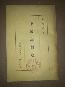中国法制史  馆藏