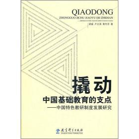 (正版新书 ) 撬动中国基础教育的支点:中国特色教研制度发展研究