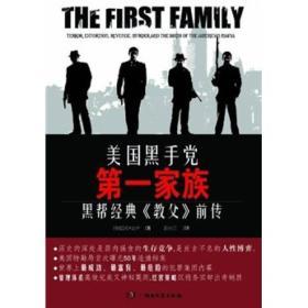 美国黑手党第一家族美迈克达什MarkDash著湖南文艺出版社9787540450755