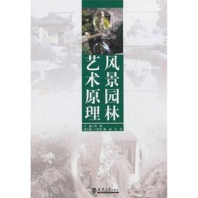风景园林艺术原理 曾艳 天津大学出版社 2015年05月01日 9787561852897