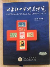 《世界红十字邮票博览》崔以泰.2004年.大16开.精装本.原价.280元.现价.140元