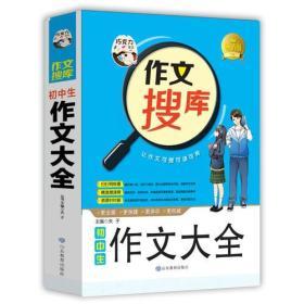 作文搜库系列丛书:初中生作文大全9787532898435(169472)