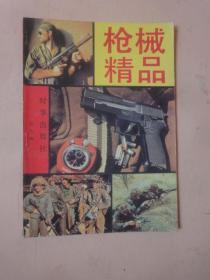 枪械精品(1993年1版1印)
