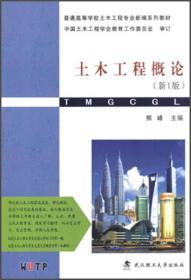 土木工程概论(新1版)