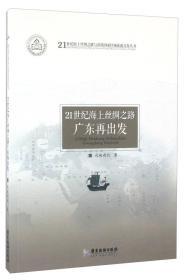 21世纪海上丝绸之路广东再出发