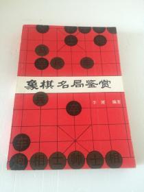 象棋名局鉴赏【一版一印】