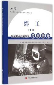 焊工(中级)国家职业技能鉴定考核指导