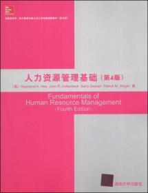 美国麦格劳-希尔教育出版公司工商管理最新教材:人力资源管理基础(第4版)