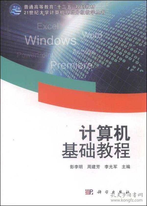 计算机基础教程