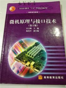 微机原理与接口技术(第2版)汪吉鹏主编 高等教育出版社  16开平装