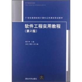 软件工程实用教程 陶华亭 第2版 9787302275688 清华大学出版社