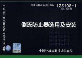 12S108-1 倒流防止器选用及安装——给水排水专业