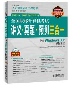 全国职称计算机考试讲义 真题 预测三合一 中文Windows XP操作系统 2015年-2016年考试专用