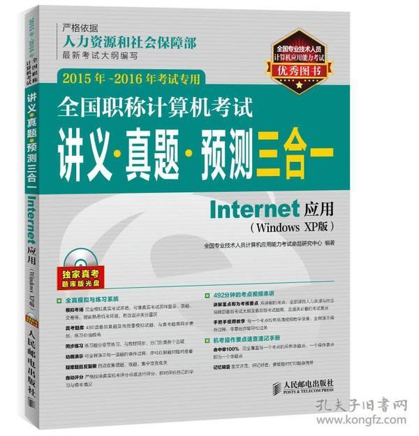 全国职称计算机考试讲义 真题 预测三合一 Internet应用(Windows XP版) 2015年-2016年考试专用