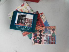 儿童眼中的图书馆  明信片 10张