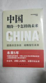 中国期待一个怎样的未来 十品未拆封