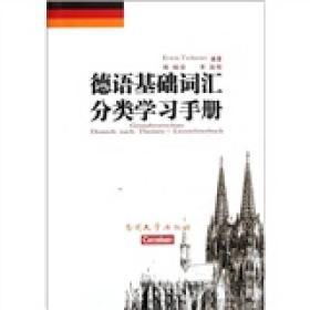 德语基础词汇分类学习手册