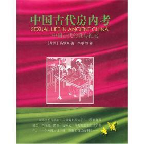 中国古代房内考(中国古代的性与社会 16开精装 全一册)