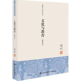 钱穆先生著作系列(简体版):文化与教育
