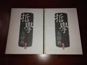 哲学大辞典·修订本(上、下全二册)【精装 一版一印】