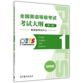 全国英语等级考试第1级考试大纲(2015版)