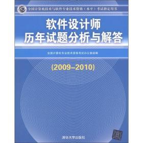 软件设计师历年试题分析与解答(2009-2010) 全国计算机专业技术资 清华大学出版社 9787302264835