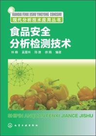 二手食品安全分析检测技术林峰化学工业出版社9787122226013