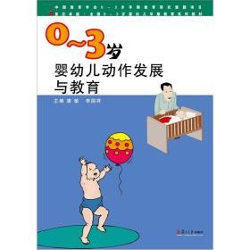 0-3岁婴幼儿动作发展与教育