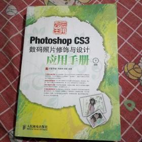 PhotoshopCS3数码照片修饰与设计应用手册