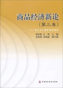 商品经济新论[ 资本主义国家商品经济 第三卷]