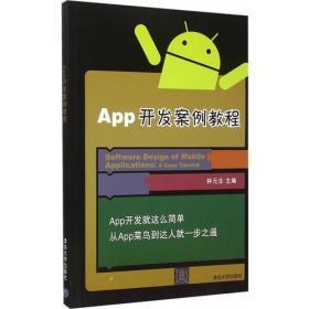正版二手正版App开发案例教程清华大学出版社9787302405733钟元生有笔记