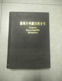 简明不列颠百科全书(1-10卷)