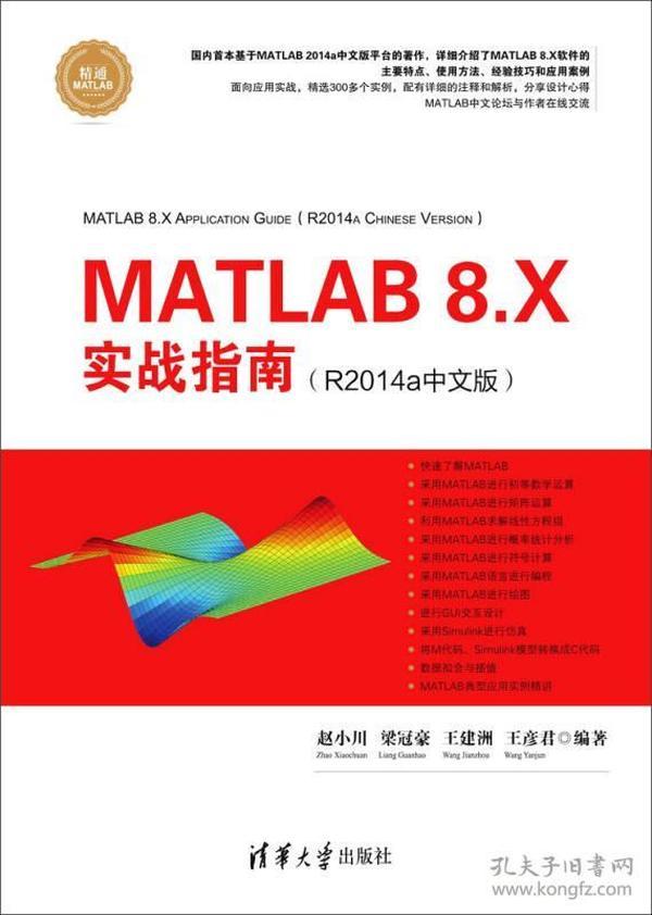MATLAB 8.X实战指南(R2014a中文版)