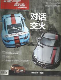 汽车杂志(2016年第11期)
