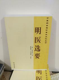 中医药古籍珍善本点校丛书:明医选要