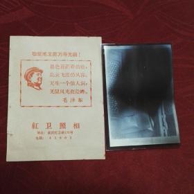 文革毛主席底片一张带原封袋