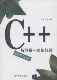 正版二手二手 C++程序设计教学做一体化教程 王瑞,王舵 清华出版社有笔记