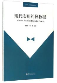 大学生人文素质教育丛书:现代实用礼仪教程