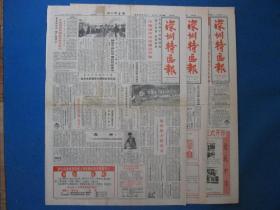 1986年深圳特区报 1986年10月5日8日9日报纸(单日价)