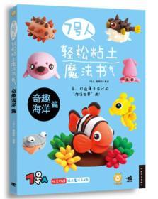 7号人轻松粘土魔法书(奇趣海洋篇)